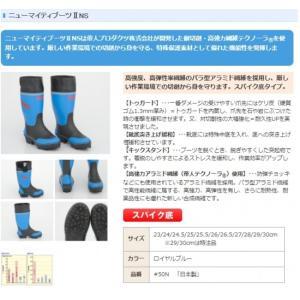 <daido(大同石油)>信頼性抜群の日本製 ニューマイティブーツIINS スパイク底 高強度、高弾性率繊維のパラ型アラミド繊維を採用 30cm  #50N 50N30cm-daido|msquall-y