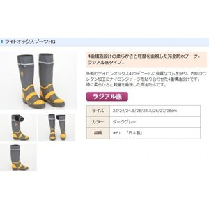 <daido(大同石油)> 信頼性抜群の日本製 ライトオックスブーツHG ラジアル底 4重構造設計の柔らかさと軽量を重視した完全防水ブーツ #61 61-daido msquall-y