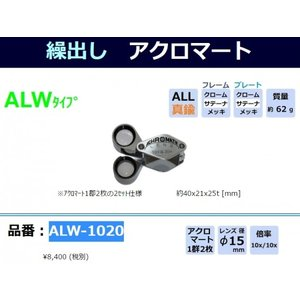 拡大鏡・ルーペの光学機器専門メーカー 京葉光器<ルーペ/繰出し型/2枚出し> アクロマート1郡2枚の2セット仕様 レンズを重ねると約20倍率 ALW-1020|msquall-y
