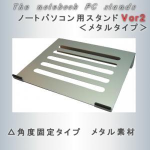 <AMEX 青木製作所>【ノートPCパソコン用スタンド】 日本国内製造品 板金屋のプロが作る素材とスリット加工によりPCの熱を逃がすノートPC用スタンド AME-NPC02|msquall-y