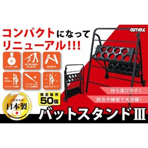 <amexα アメックスアルファ> バットスタンド コンパクトになってバットの収納&移動もラクラク便利 軽量約6kg 野球 ソフトボール 安心の日本製 AMEX-C04|msquall-y