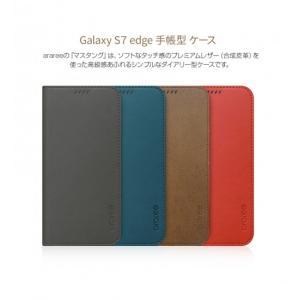 <araree(アラリー)>【Galaxy S7 edge】 手帳型 MUSTANG(アラリー マスタング) ソフトなタッチ感のプレミアムレザー AR08273S7E AR08272S7E AR08274S7E|msquall-y