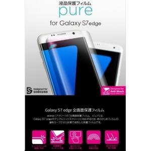 <araree>【Galaxy S7 edge】 PURE(アラリー ピュア) デュアルエッジスクリーンに合わせた3D立体カーブフィルムで曲面に完全対応 AR08279S7E|msquall-y