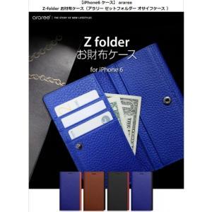 <araree>【iPhone6s/iPhone6 4.7インチ】araree Z-folder お財布ケース(アラリー ゼットフォルダー オサイフケース ) AR5712i6 AR5713i6 AR5714i6 AR5715i6|msquall-y
