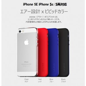 <araree>【iPhone SE iPhone 5s/5両対応】 Airfit(アラリー エアーフィット) 軽いTPU素材と内側のエンボスにより衝撃から守ります AR8328i5se AR8338i5se|msquall-y