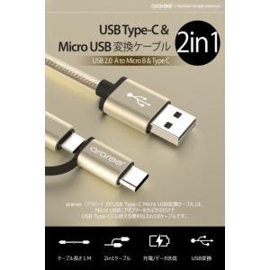 <araree(アラリー)> USB Type C & Micro USB (2in1タイプ)USB2.0 変換ケーブル1m 充電は2.4A出力 データ転送対応 AR9185|msquall-y