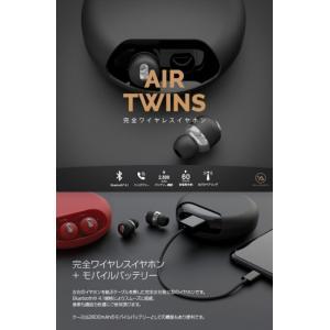 <Yell Acoustic> 完全ワイヤレスイヤホン Air Twins(エアーツインズ)2800mAhモバイルバッテリー機能,低反発イヤーピース AT9993 AT9994 AT9995|msquall-y