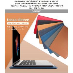 BEFiNE 【MacBook Pro 13 2016年Touch Bar搭載モデル】 tasca sleeve 軽量で持ち運びしやすく優れたグリップ感のスリムでシンプルなスリーブタイプ BF11964|msquall-y