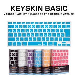 【BEFiNE】 キースキン MacBook Air 13'' & Macbook Pro Retina13&15ディスプレイ用 キーボードカバー BF4542 BF4543 BF4544 BF4545 BF4546 BF4547|msquall-y