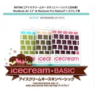 【BEFiNE】 [アイスクリームキースキン] ベーシック (日本語)MacBook Air 13'' & Macbook Pro Retinaディスプレイ用 BF5414 BF5415 BF5416 |msquall-y