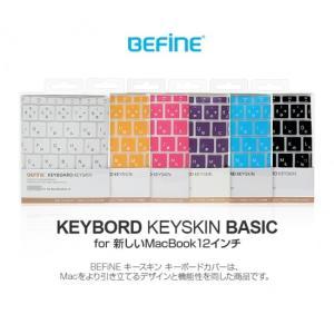 【BEFiNE】MacBook 12インチ/2016年 Macbook Pro 13インチ(Touch ID 非対応モデル) キースキン キーボードカバー ベーシック(ビファイン)BF6277 BF6278|msquall-y