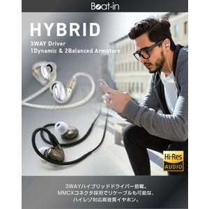 <Beat-in> Beat-in HYBRID ダイナミックドライバー1基と、バランスド・アーマチュアドライバー2基を搭載、3WAYハイブリッド・ドライバーシステム BI10113|msquall-y