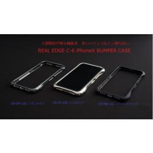 <入曽精密>【 iPhoneXバンパー】 REAL EDGE C-6 for iPhoneX 世界の技術力で作った ジュラルミンより削り出した 超軽量日本製バンパー C6-MB-LSC|msquall-y