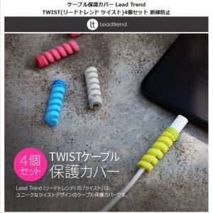 【ケーブル保護カバー 断線防止 】 Lead Trend TWIST 4個セット ケーブル断線やコネクター部分の断線を防ぐ ケーブルプロテクター CP-0101 CP-0102|msquall-y