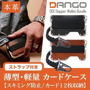<国内正規品> DANGO D01 DAPPER WALLET カードケース レザー ウォレット アルマイト加工済みシャシー 68gの軽量 カラビナ&シリコンバンド付属 DGO-DAP|msquall-y