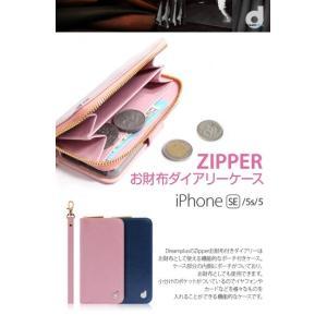 <Dreamplu> 【iPhone SE iPhone 5s/5両対応】 手帳型 Zipper お財布付きダイアリー (ドリームプラス ジッパー) 収納力抜群のお財布一体型ケース DP1581i5se|msquall-y