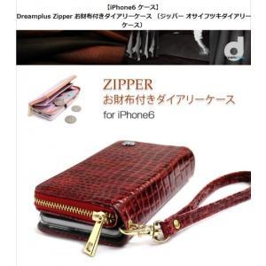 <Dreamplus>【iPhone6s/iPhone6 4.7インチ】 Zipper お財布付きダイアリーケース (ジッパー) DP4401i6 DP4402i6 DP4403i6 DP4404i6 msquall-y