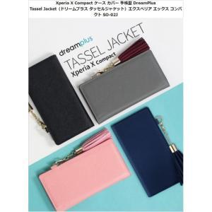 <dreamplus(ドリームプラス)> 【Xperia X Compact ケース】 手帳型 Tassel Jacket(タッセルジャケット) タッセルチャームがかわいいケース DP61864XXC|msquall-y
