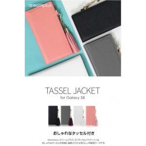 <dreamplus(ドリームプラス)>【Galaxy S8 5.8インチケース】手帳型 Tassel Jacket(タッセルジャケット)タッセル付き DP9800S8 DP9801S8 DP9802S8 DP9803S8|msquall-y