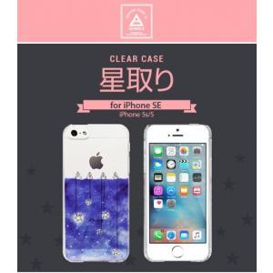 <Dparks> 【iPhone SE iPhone 5s/5両対応】 星取り (ディーパークス ホシトリ) 透明感のあるクリアケース DS7614i5se|msquall-y