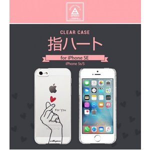 <Dparks> 【iPhone SE iPhone 5s/5両対応】 指ハート (ディーパークス 指ハート) 透明感のあるクリアケース DS7616i5se|msquall-y