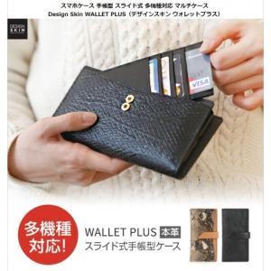 <Design Skin>【スマートフォンM、L対応】 手帳型 多機種対応 マルチケース WALLET PLUS 牛革にパイソン柄 カードウォレット付き 財布型 DSK13428|msquall-y
