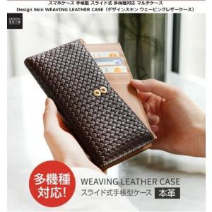 <Design Skin>【スマートフォンLサイズ対応】 手帳型 多機種対応 マルチケース WEAVING LEATHER CASE 取り外しできるカードウォレット付き DSK13436|msquall-y