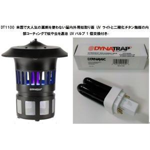 DynaTrap ダイナトラップ 米国で大人気の薬剤を使わない屋内外用蚊取り器 UVバルブ1個交換付き (本体は本国内1年保証付き)|msquall-y