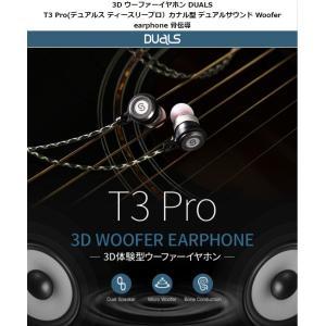 <DUALS(デュアルス)> 3D ウーファーイヤホン T3 Pro カナル型骨伝導対応 デュアルサウンド Woofer earphone DU9238|msquall-y