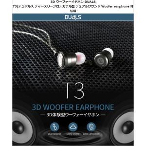 <DUALS(デュアルス)> 3D ウーファーイヤホン T3(ティースリ) カナル型骨伝導対応 Woofer earphone ダイナミック型ドライバー2基を搭載 DU9239|msquall-y