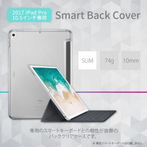 「2017 iPad Pro 10.5インチ専用スマートバックカバー」は、専用のスマートキーボードと...