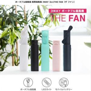 <THE FAN(ザ ファン)>【ポータブル扇風機】 THE FAN 3WAY ポータブル扇風機 1台で扇風機、LEDライト、モバイルバッテリーの3つの機能 FAN13114 FAN13115|msquall-y