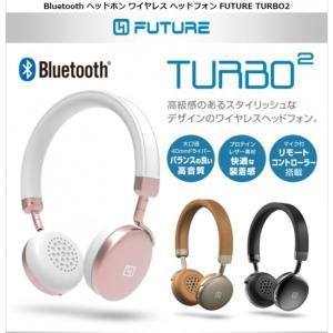 <FUTURE(フューチャー)> FUTURE TURBO2 Bluetooth ヘッドホン アルミ素材を使用したスタイリッシュで高級感のあるデザイン FT11788 FT11789 FT11790|msquall-y
