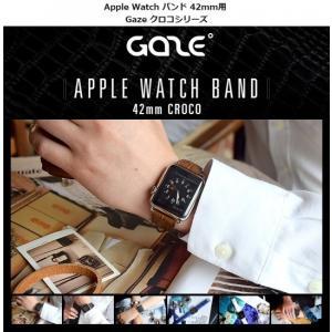 Apple Watch バンド 42mm用 GAZEの人気「クロコシリーズ」は、天然牛革にクロコダイ...
