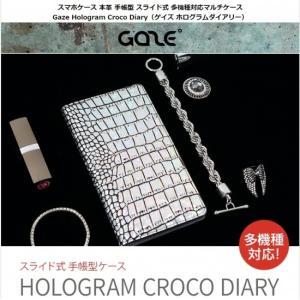 <GAZE>【スマートフォンMサイズ、Lサイズ対応】 多機種対応 マルチケース Hologram Croco Diary 天然皮革にクロコダイルの型押し 24kコーティング GZ13071|msquall-y