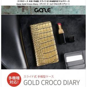 <GAZE>【スマートフォンMサイズ、Lサイズ対応】 多機種対応 マルチケース Gold Croco Diary 天然皮革 クロコダイル型押し 24Kゴールドコーティング GZ13072|msquall-y
