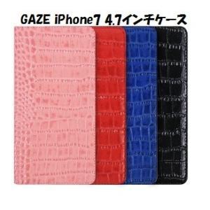<GAZE(ゲイズ)>【iPhone 8/7 4.7インチ】 手帳型 Vivid Croco Diary ビビッドクロコダイアリー 天然皮革にクロコダイルの型押し GZ8003i7 GZ8004i7 GZ8005i7|msquall-y