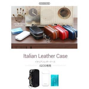 <国内正規品>【HANSMARE(ハンスマレ)】 iQOS ケース ITALIAN LEATHER CASE(イタリアンレザーケース)本革 iQOS/iQOS2.4Plus対応 HAN10038 HAN10039|msquall-y