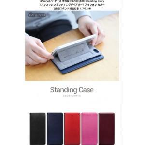 <HANSMARE>【iPhone 8/7 4.7インチ】 Standing Diary スタンディングダイアリー スリムなデザインなのにカード収納からスタンド機能 HAN10466i7S|msquall-y