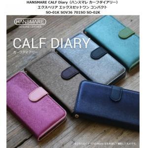 <HANSMARE>【Xperia XZ1 / Xperia XZ1 Compact 】 手帳型 CALF Diary 柔らかいカーフヘアをイメージした型押しが上品な光沢 HAN11350Z1 HAN11351Z1 HAN11352Z1|msquall-y
