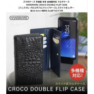 <HANSMARE>【スマートフォンマルチケース】手帳型 CROCO DOUBLE FLIP CASE 本革にクロコダイル型押しのワイルドなデザイン HAN11713 HAN11714 HAN11715|msquall-y