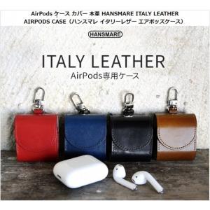 <HANSMARE(ハンスマレ)>【AirPodsケース 】 ITALY LEATHER AIR PODS CASE イタリアベジタブルタンニンレザー エアポッズケース HAN9620AP HAN9621AP|msquall-y