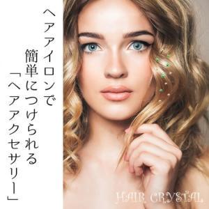 <Hair Crystal ヘアクリスタル >【髪につけるジュエリー】 全米で大ブーム セレブにも人気な 髪につけるジュエリー Hair Crystal HC-002 HC-004 HC-001 HC-006|msquall-y