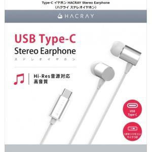 <HACRAY(ハクライ)> Stereo Earphone USB Type-C コネクタ専用 ハイレゾ音源対応 ハンズフリー可能 高音質イヤホン HR13085 HR13086|msquall-y