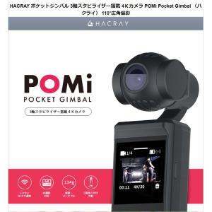 国内正規品 HACRAY ハクライ 3軸スタビライザー搭載4Kカメラ POMi Pocket Gim...