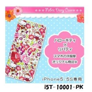 <友禅丸菱>スマホの洋服屋〜楽デコ〜 【iPhone SE iPhone 5s/5両対応】 手帳型 【ハローキティ×リバティ】 Felicite Hello Kitty i5T-10001-PK msquall-y