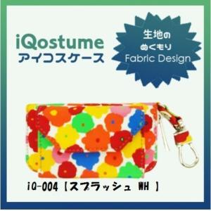<友禅丸菱>スマホの洋服屋〜楽デコ〜【IQOS 2.4 Plus iQosケース】 iQostume 〜Fabric Design〜 取り外し可能なホルダー付き iQ-004 iQ-005 iQ-006|msquall-y