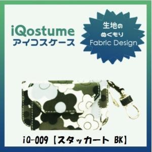 <友禅丸菱>スマホの洋服屋〜楽デコ〜【IQOS 2.4 Plus iQosケース】 iQostume 〜Fabric Design〜 取り外し可能なホルダー付き iQ-009 iQ-008 iQ-007|msquall-y
