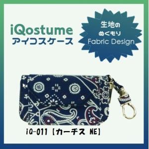 <友禅丸菱>スマホの洋服屋〜楽デコ〜【IQOS 2.4 Plus iQosケース】 iQostume 〜Fabric Design〜 取り外し可能なホルダー付き iQ-011 iQ-012 iQ-013|msquall-y
