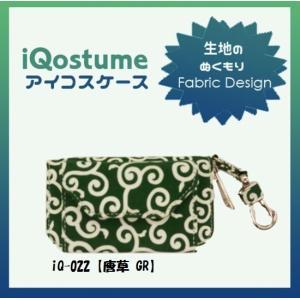 <友禅丸菱>スマホの洋服屋〜楽デコ〜【IQOS 2.4 Plus iQosケース】 iQostume 〜Fabric Design〜 取り外し可能なホルダー付き iQ-022 iQ-023 iQ-024|msquall-y